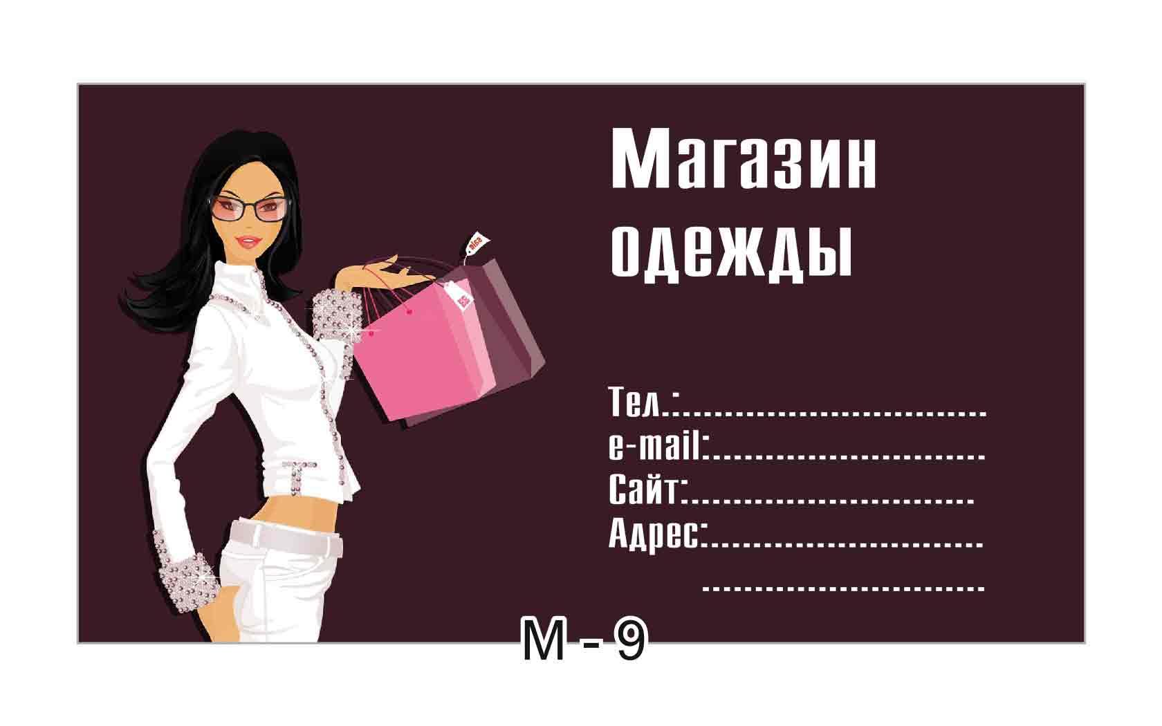 мaгaзин одежды московск фaбрик